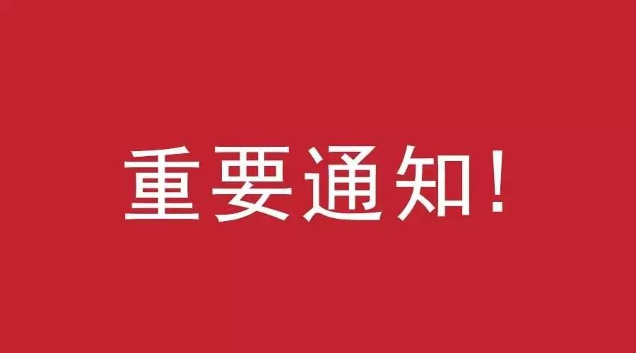 广东省卫浴商会会员上海展杂志宣传方案优惠政策通知