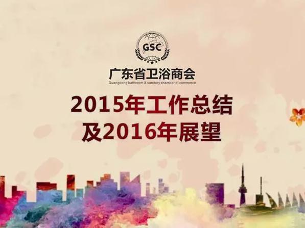 广东省卫浴商会2016年第一次理事会顺利举行
