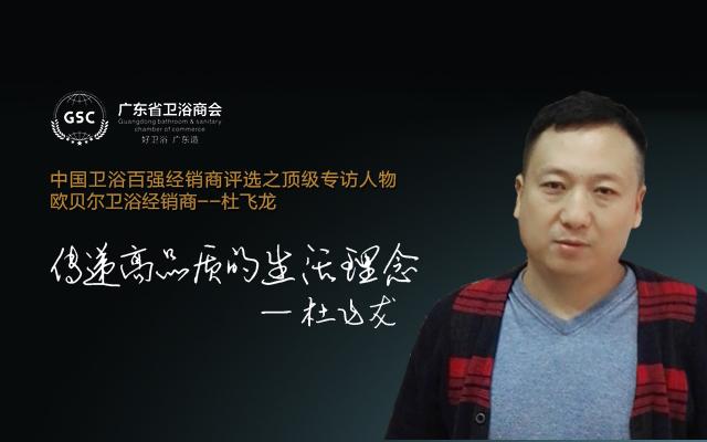 中国卫浴百强经销商评选之顶级专访——杜飞龙: 传递高品质的生活理念
