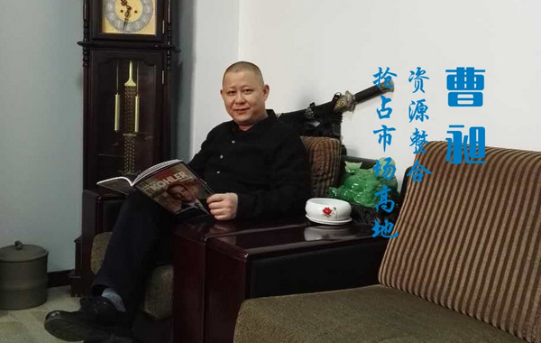 中国卫浴百强经销商评选之顶级专访——曹昶:资源整合,抢占市场高地