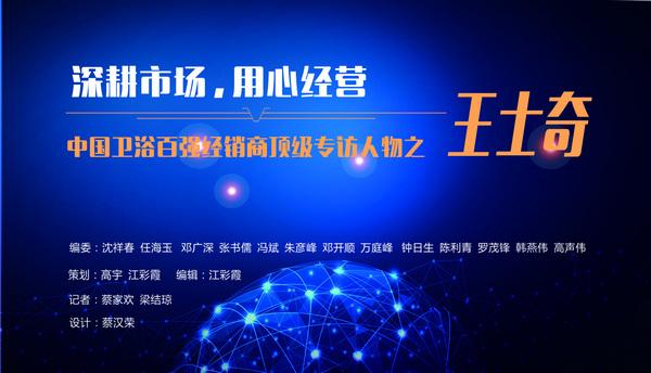 中国卫浴百强经销商评选之顶级专访——王士奇:深耕市场,用心经营