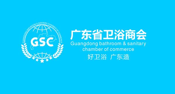 关于广东省卫浴商会