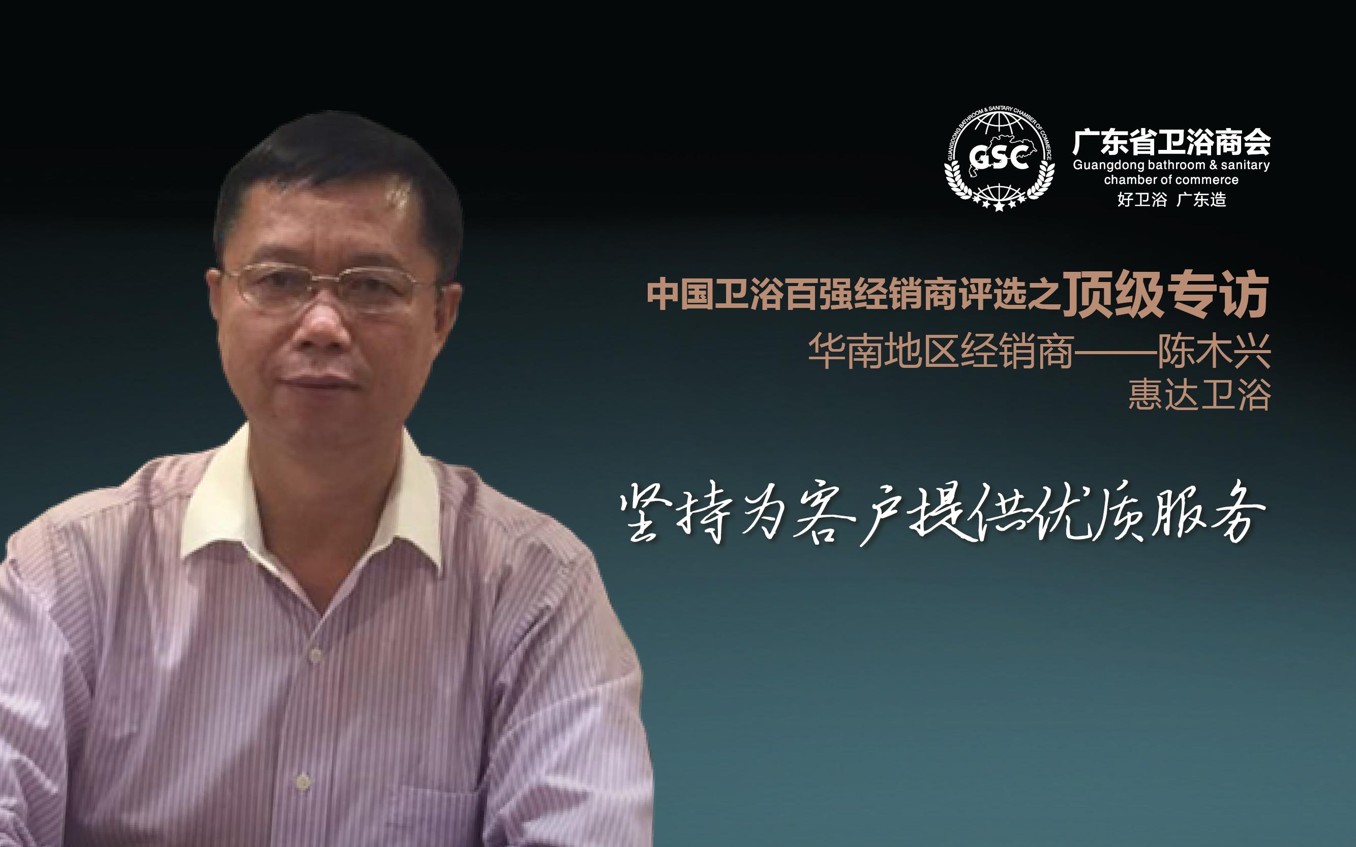 中国卫浴百强经销商评选之顶级专访——陈木兴: 坚持为客户提供优质服务