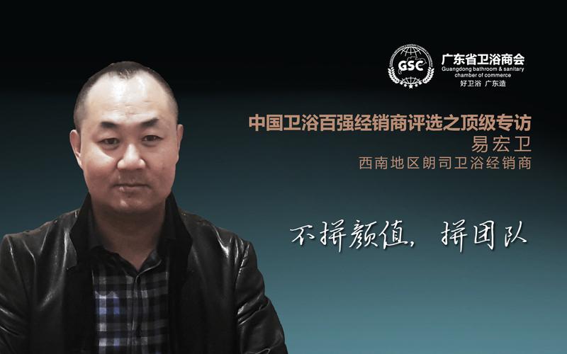 中国卫浴百强经销商评选之顶级专访——易宏卫:不拼颜值,拼团队