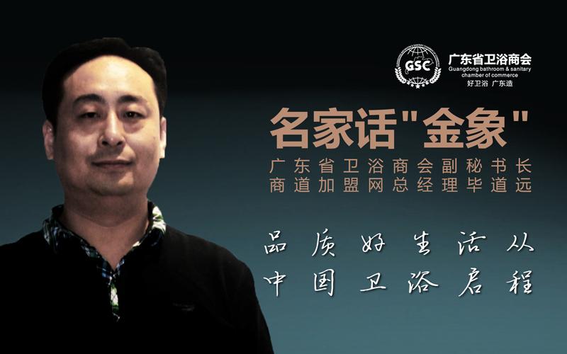 """名家话""""金象""""之商道加盟网毕道远:品质好生活从中国卫浴启程"""