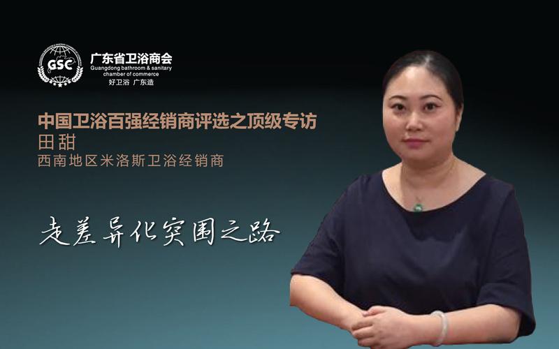 中国卫浴百强经销商评选之顶级专访——田甜:走差异化突围之路