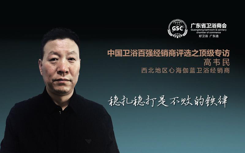 中国卫浴百强经销商评选之顶级专访——高韦民:稳扎稳打是不败的铁律