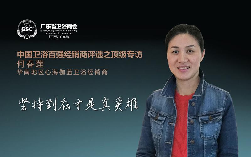中国卫浴百强经销商评选之顶级专访——何春莲:坚持到底才是真英雄