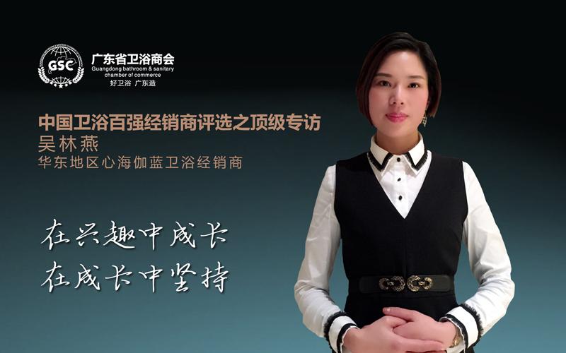 中国卫浴百强经销商评选之顶级专访——吴林燕:在兴趣中成长,在成长中坚持