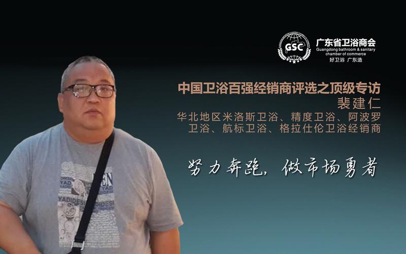 中国卫浴百强经销商评选之顶级专访——裴建仁:努力奔跑,做市场勇者
