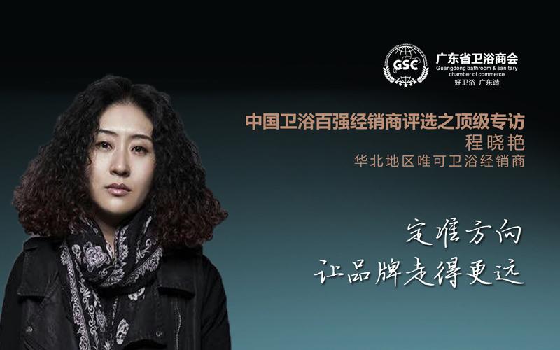 中国卫浴百强经销商评选之顶级专访——程晓艳:定准方向,让品牌走得更远