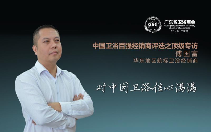 中国卫浴百强经销商评选之顶级专访——傅国富:对中国卫浴信心满满