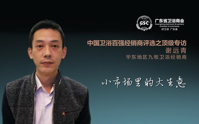 中国卫浴百强经销商评选之顶级专访——谢远青:小市场里的大生意