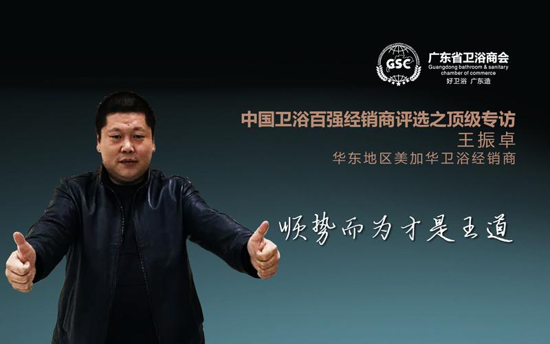 中国卫浴百强经销商评选之顶级专访——王振卓:顺势而为才是王道