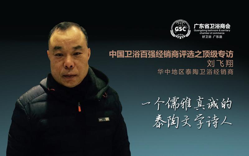 中国卫浴百强经销商评选之顶级专访——刘飞翔:一位儒雅真诚的泰陶文学诗人
