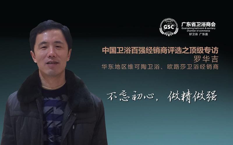 中国卫浴百强经销商评选之顶级专访——罗华吉:不忘初心,做精做强