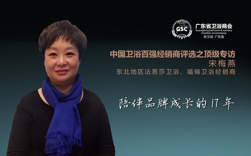 中国卫浴百强经销商评选之顶级专访——宋梅燕:陪伴品牌成长的17年