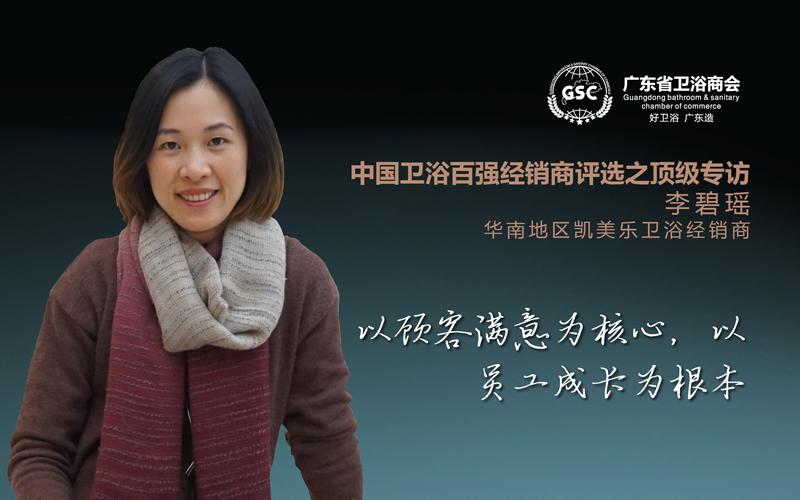 中国卫浴百强经销商评选之顶级专访——李碧瑶:以顾客满意为核心,以员工成长为根本