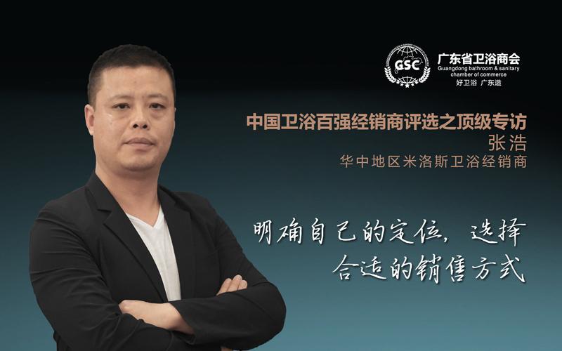 中国卫浴百强经销商评选之顶级专访——张浩:明确自己的定位,选择合适的销售方式