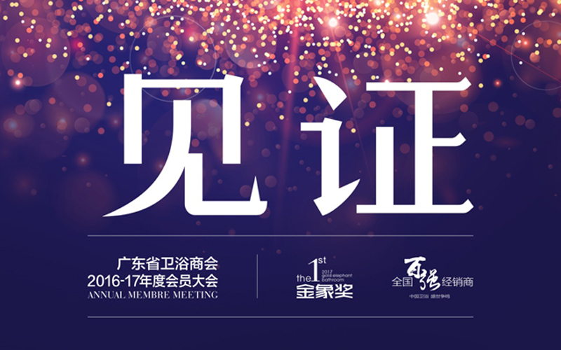广东省卫浴商会年会丨仅有5天