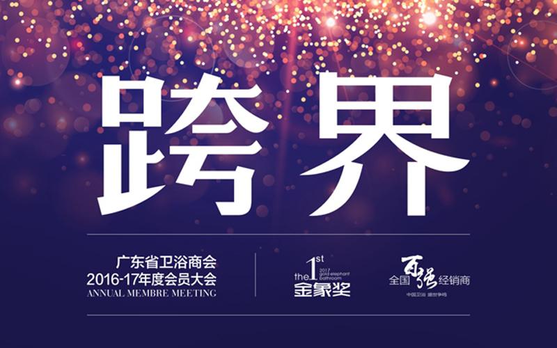 广东省卫浴商会年会丨仅有4天