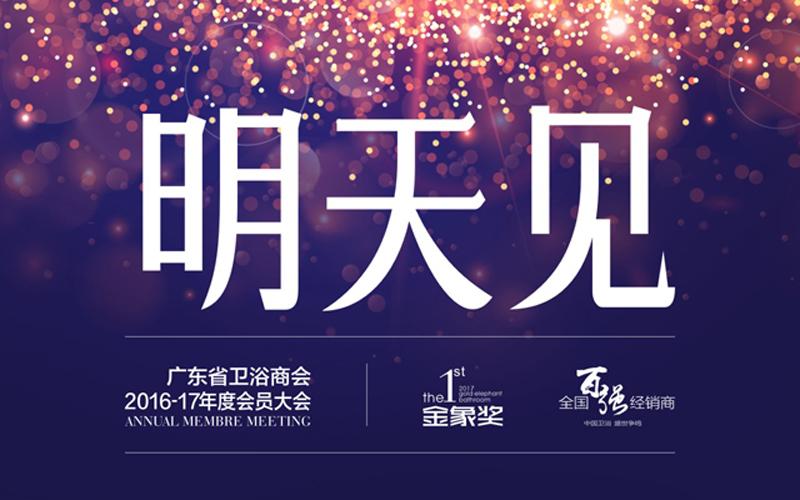 广东省卫浴商会年会丨明天见