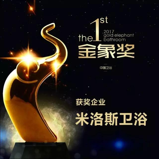 """祝贺米洛斯卫浴荣获首届卫浴""""金象奖·品质+设计创新""""两大奖项"""