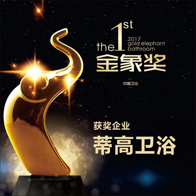 """祝贺蒂高卫浴荣获首届卫浴""""金象奖·品质+设计创新""""两大奖项"""