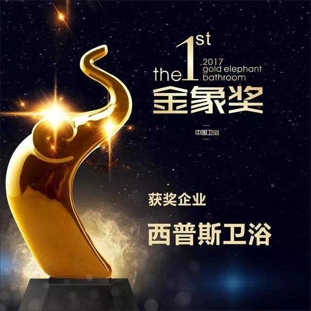 """祝贺西普斯卫浴荣获首届卫浴""""金象奖·设计创新大奖"""""""