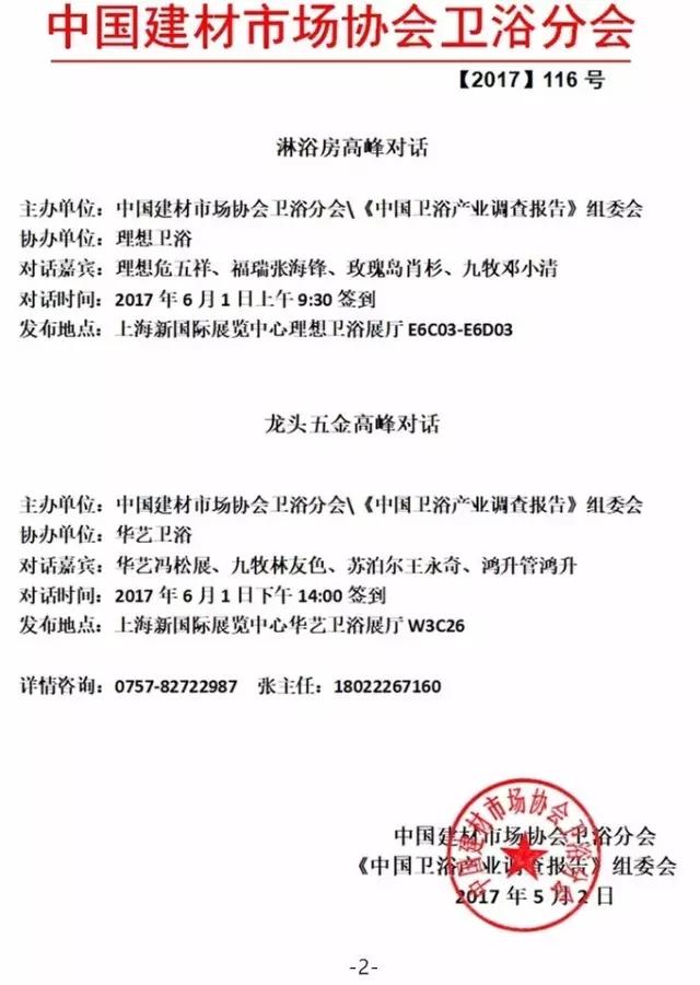 上海卫浴展行业高峰对话 -探究行业发展之道