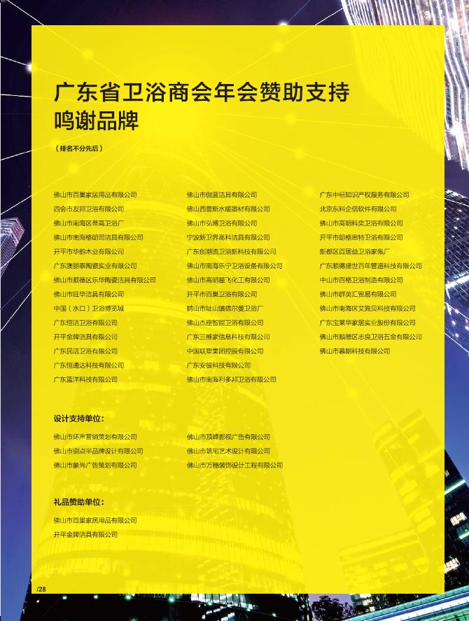 广东省卫浴商会年会赞助支持鸣谢品牌