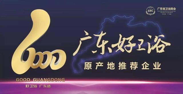 """广东省卫浴商会联合高铁电视《时尚家居》推出""""大咖会客室"""" 广东好卫浴隆重亮相"""