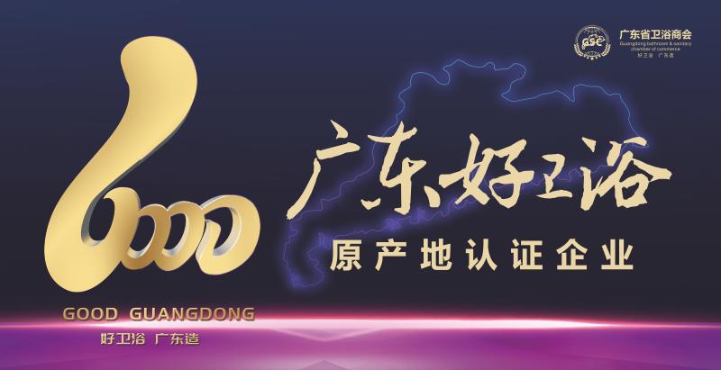"""关于""""广东好卫浴原产地企业"""" 认证评选活动的通知"""