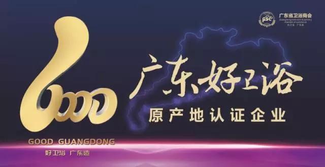 """第一批荣获""""广东好卫浴原产地推荐企业""""认证名单公布"""