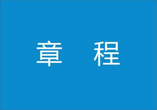 广东省卫浴商会章程