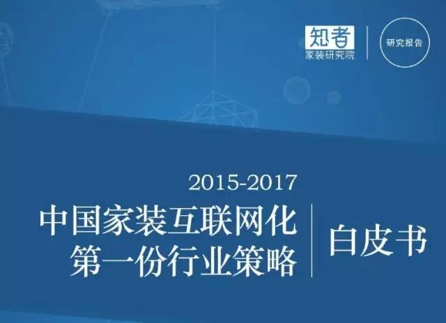 3年,3万多字,看透家装互联网化—中国第一份行业策略报告(上)