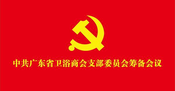 广东省卫浴商会顺利召开党支部筹备会议