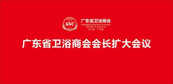 广东省卫浴商会2017年度会长扩大会议顺利举行