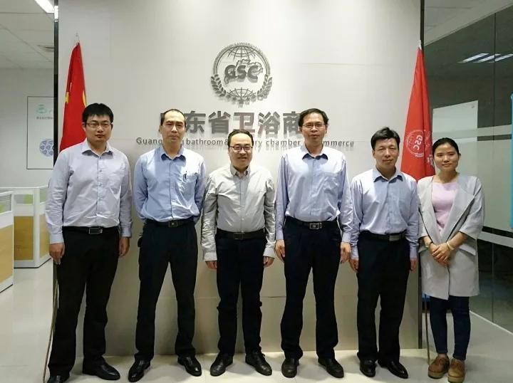 佛山检验检疫局到访广东省卫浴商会探讨交流