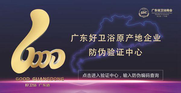 广东首推好卫浴原产地评选,擦亮广东制造金招牌