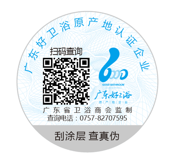 广东好卫浴认证标贴1_副本.png