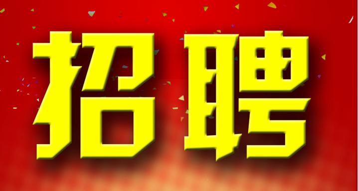 广东省卫浴商会诚招文案策划数名!