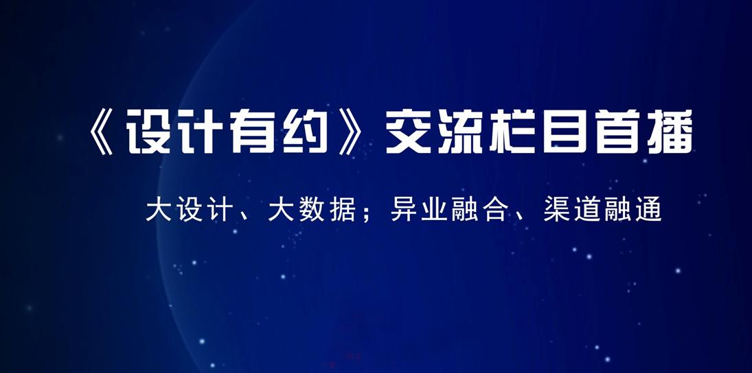 聚焦场景设计,打通行业壁垒——广东省卫浴商会出席《设计有约》首播座谈会