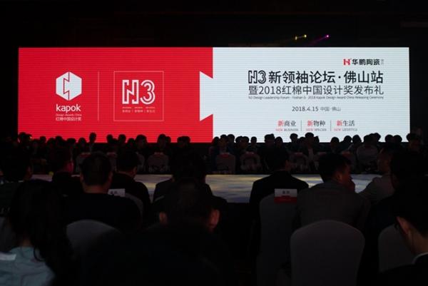 广东省卫浴商会出席2018红棉中国设计奖发布礼