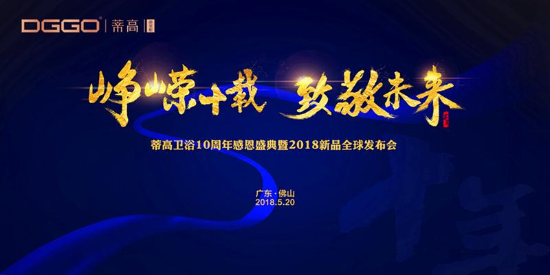 蒂高卫浴十周年感恩盛典暨新品全球发布会即将举行