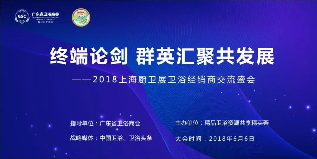 中国卫浴经销商集结上海滩论剑,2018上海厨卫展最强终端盛会开启!