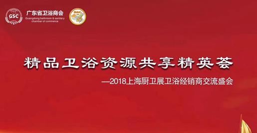 决胜终端,2018上海厨卫展全国卫浴经销商交流盛会圆满成功