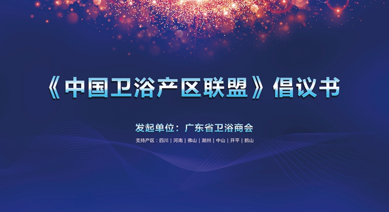 《中国卫浴产区联盟》——民族卫浴品牌的崛起之路,拉开序幕