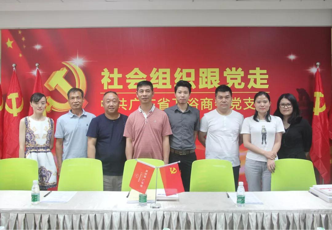 广东省卫浴商会党支部第一次党建工作交流会圆满召开