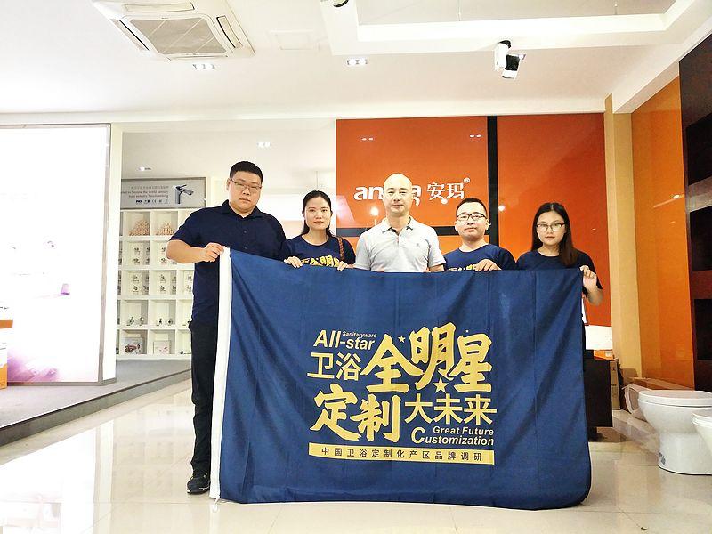 中国卫浴定制化产区调研之安玛卫浴谢墩伟:定制是卫浴的主流发展方向